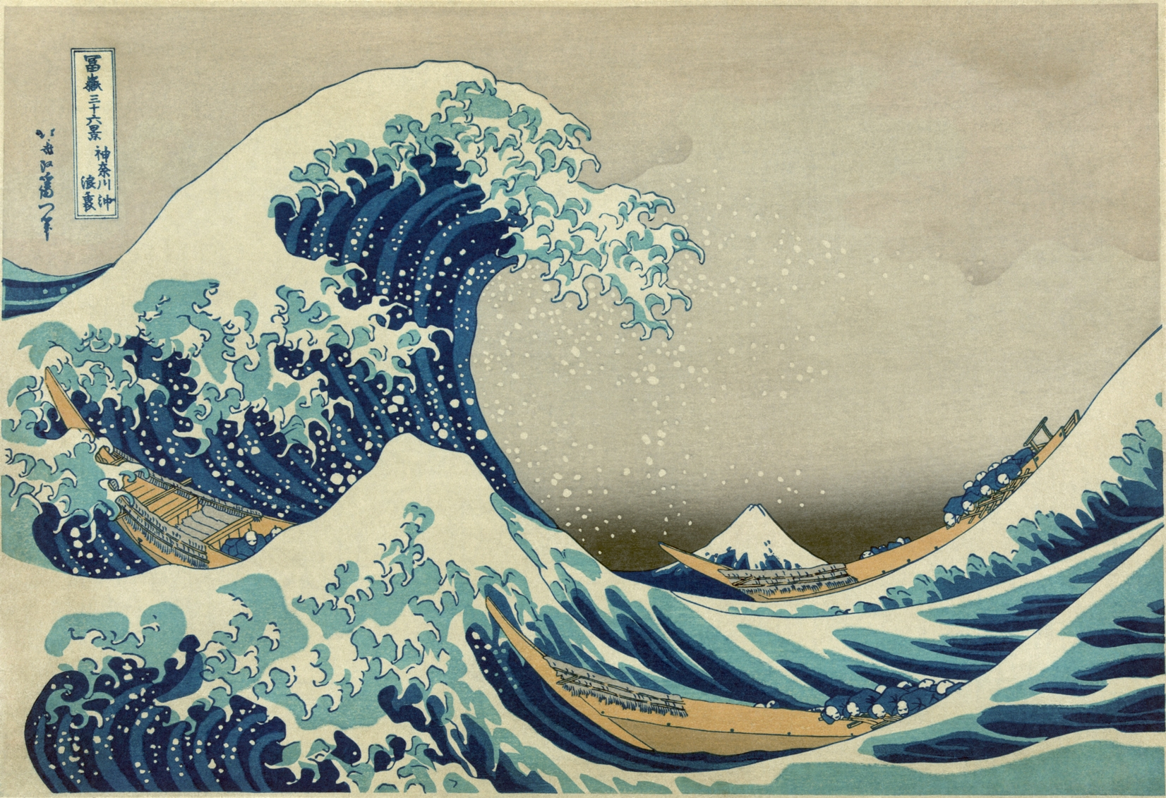 Photo of the ca. 1820's Japanese painting titled Kanagawa oki namiura 神奈川沖浪裏 (Big Wave of Kanagawa) by Katsushika Hokusai 葛飾北斎