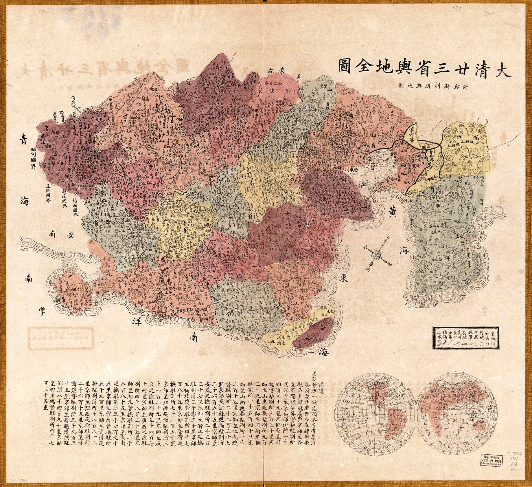 Photo of the 1885 map, Da Qing Er Shi San Sheng Yu Di Quan Tu