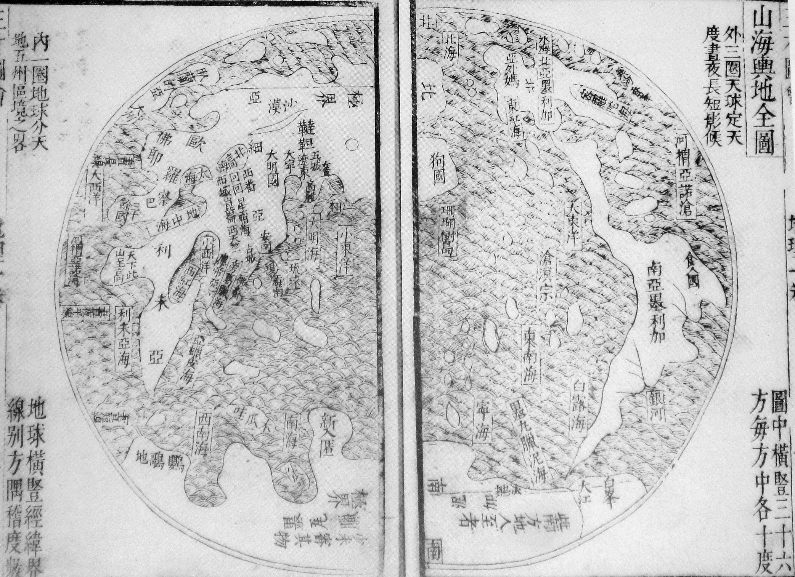 The 1470 Honil Gangni Yeokdae Gukdo Ji Do 混一疆理歷代國都之圖 (Illustration of Included Lands and Regions of Historical Countries and Capitals)