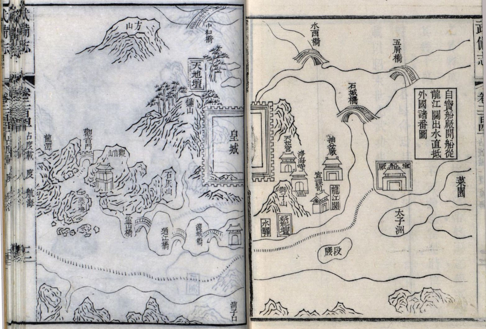 Wu bei zhi 1644 map of Admiral Zheng He's Voyage, page pair 3 (1 of 20)