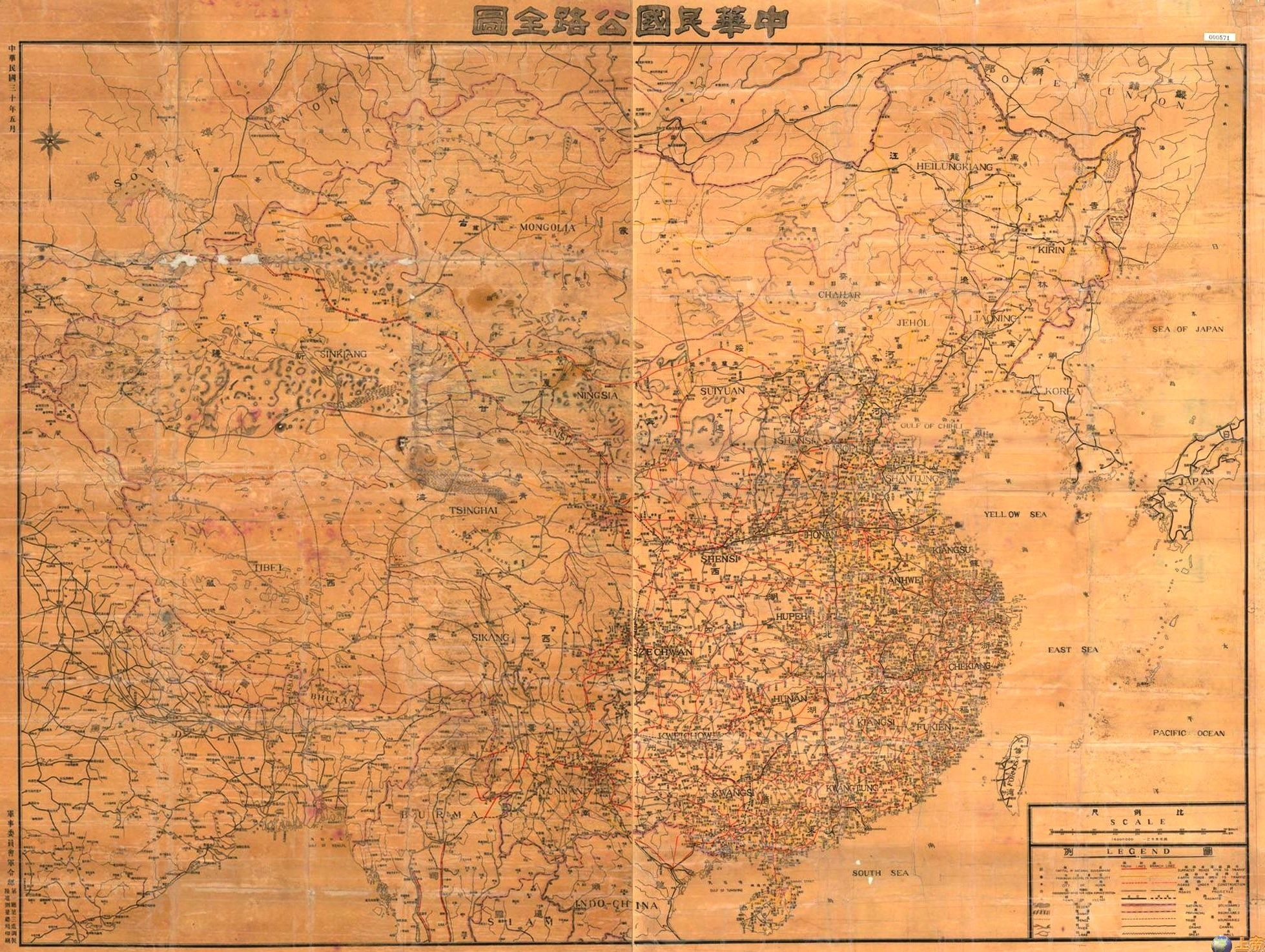 Photo of Zhonghua minguo gonglu quan tu 中華民國公路全圖, Complete Road Map of the Peoples Republic of China